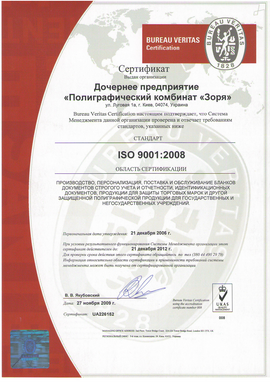 Zorya_Security_Printing_ISO_9001_certificate_rus_small.png
