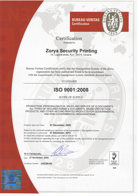 Zorya_Security_Printing_ISO_certificate_eng_small.png