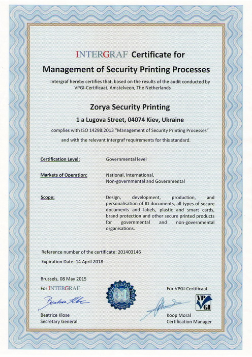 Zorya_Security_Printing___ISO_14298_certificate___Management_of_Security_Printing_Processes_sm.jpg